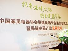 中国家用电器协会保健电器专业委员会成立大会