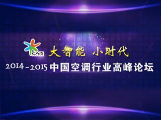 2014-2015中国空调行业高峰论坛