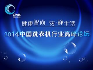 2014中国洗衣机行业高峰论坛