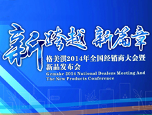 格美淇2014年全国经销商大会暨新品发布会