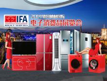 IFA2014德国柏林国际消费类电子产品展览会