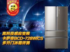 高科技感应变频 卡萨帝多开门冰箱评测