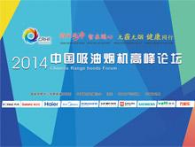 2014中国吸油烟机高峰论坛