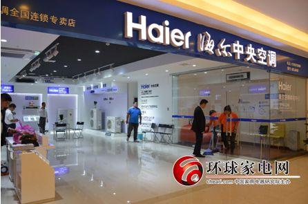 天津海尔中央空调_海尔中央空调天津首家旗舰店正式开业