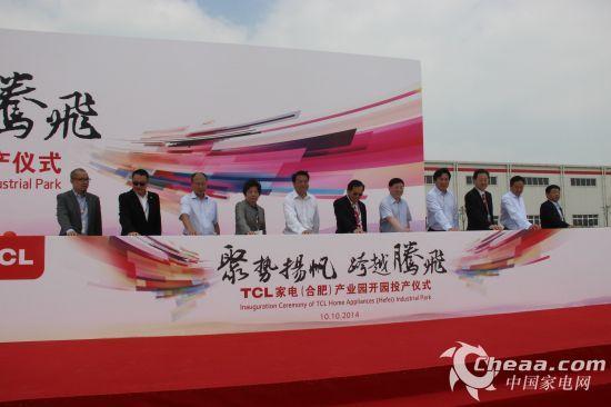 TCL冰洗产业园开园投产仪式