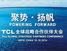 2014年TCL全球战略合作伙伴大会