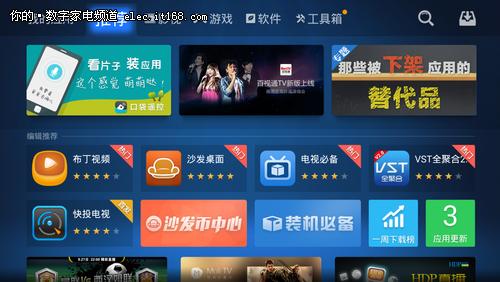超级电视+第三方应用安装方法