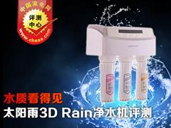 水质看得见 太阳雨3D Rain净水机评测