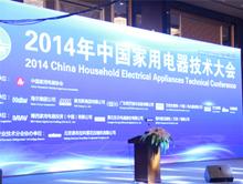 2014年中国家用电器技术大会