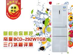 新鲜由你掌控 帝度BCD-292WTGB冰箱评测