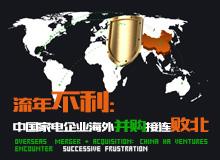 中国家电企业海外并购接连败北