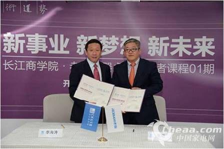 老板电器与长江商学院达成战略合作