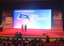 2014中国合肥互联网大会