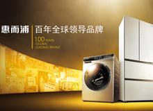 专题:惠而浦百年全球领导品牌