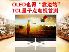 "OLED""靠边站"" TCL TV+量子点电视首测"