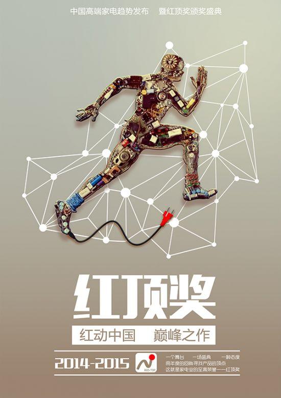 红顶奖颁奖盛典海报                作品名称:红顶奖海报设计