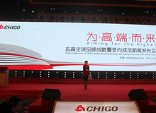 志高全球品牌战略签约成龙u乐平台发布会