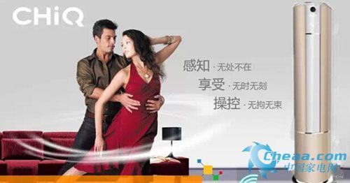 长虹chiq空调获2014家电企业互联网产品创新奖