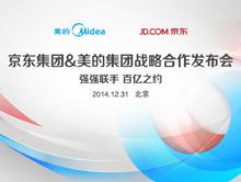 京东集团&美的集团战略合作发布会