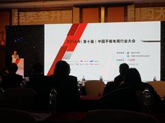 2014年(第十届)中国平板电视行业大会