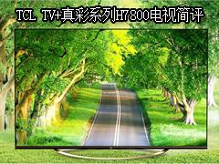 国际范十足 TCL TV+真彩H7800电视简评