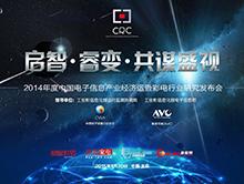 2014年度中国电子信息产业经济运行暨彩电行业研究发布会