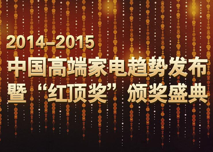 2014-2015红顶奖颁奖盛典
