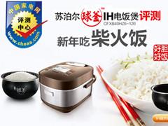 新年吃柴火饭 苏泊尔球釜IH电饭煲评测