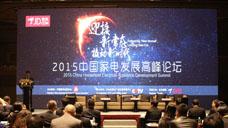 2015中國家電發展高峰論壇