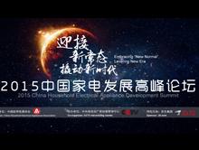 中国家电发展高峰论坛--迎接新常态 撬动新时代