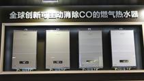 AWE現場的明星產品卡薩帝JSQ32-CV(12T)