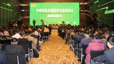 2015中國環境及健康家電高峰論壇