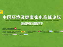 2015中国环境及健康家电高峰论坛