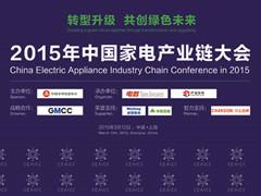 2015首届家电产业链大会:转型升级 共创绿色未来