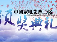 中国家电艾普兰奖颁奖盛典--中国u乐平台优乐娱乐平台报道