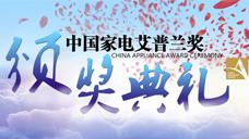 中國家電艾普蘭獎頒獎典禮