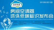 房間空調器環保低碳標識發布會