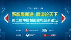 第二屆中國智能家電創新論壇