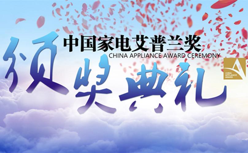 中韓德美日尖端家電產品激戰2015艾普蘭