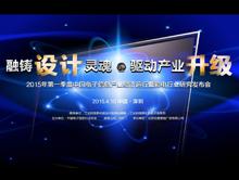 2015年第一季度中国电子信息产业经济运行暨彩电行业研究发布会