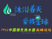 沐浴春天 爱我星球--中国绿色热水器高峰论坛