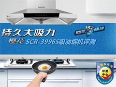 持久大吸力 樱花SCR-3996S吸油烟机评测