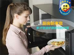 厨房新煮意 多才微波炉激发你的味蕾