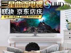 返千元送soundbar 三星SUHD电视傲世促销