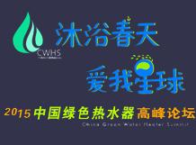 2015中国绿色热水器高峰论坛