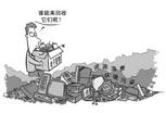 《废弃电器电子产品处理目录(2014)》