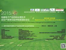 2015电器电子产品回收处理技术及生产者责任延伸制度国际会议