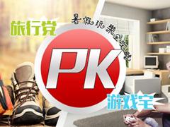 旅行党PK游戏宅 暑假玩乐全攻略