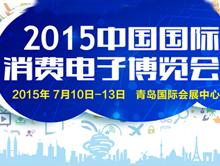 2015第十四届中国国际电子消费博览会