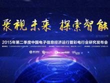 2015年第二季度中国电子信息产业经济运行暨彩电行业研究发布会